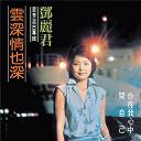 Teresa Teng - Back to black shen qing ye shen deng li jun