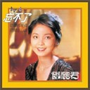 Teresa Teng - Back to black wang bu liao deng li jun