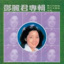 Teresa Teng - Back to black nan wang de yan jing deng li jun