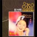 Teresa Teng - 35 zhou nian ai zhi shi jie