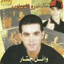 Wael Jassar - Amarou el habayeb