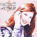 Nancy Ajram - sheel oyoonak anni