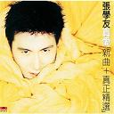 Zhen ai (xin qu + zhen zhen...