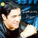Wael Kfoury - Omri kellou