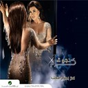 Najwa Karam - Aam bimzah maak