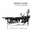 Christos Dantis - Ta dika mas tragoudia