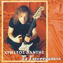 Christos Dantis - Ta yousoufakia