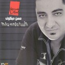 Hassan Dikouk - Alhbiba ya bant jarna