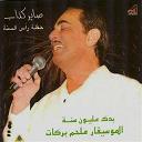 Melhim Barakat - Sayer kazab