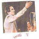 Abdel Halim Hafez - La takdhebi (live)