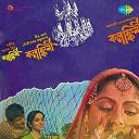 Asha Bhosle / Kishore Kumar / Sandhya Mukherjee / Shyamal Mitra - Kalankini (original motion picture soundtrack)
