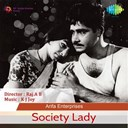 "K. J. Yesudas - Sringarayamangal (from ""society lady"")"