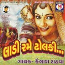 Kamlesh Rathawa - Laadi rame dholki
