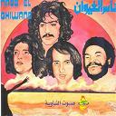 Nass El Ghiwan - Echams etalaa - live olympia