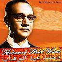 Mohamed Abdel Wahab - Beni weben el amar
