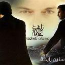 Ragheb Alama - Seneen rayha